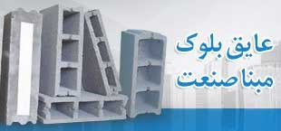 Ayegh-block-mabna-sanaat
